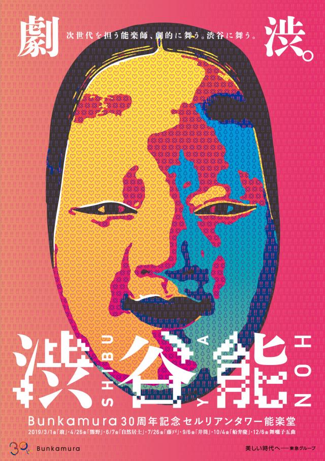 Bunkamura30周年記念 セルリアンタワー能楽堂 「渋谷能」 | セルリアン ...
